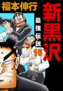 新黒沢 最強伝説 16 漫画