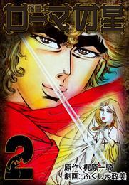 格闘士ローマの星2 漫画