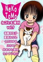 ねことも増刊 vol.9 漫画