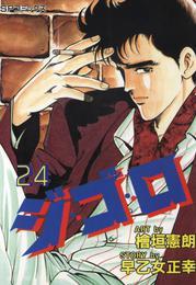 ジ・ゴ・ロ (24) 漫画