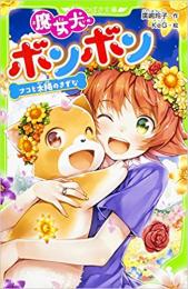 【児童書】魔女犬ボンボンシリーズ(全8冊)