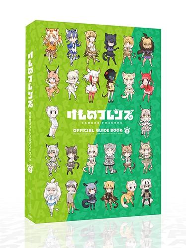 けものフレンズ BD付オフィシャルガイドブック(2) 漫画