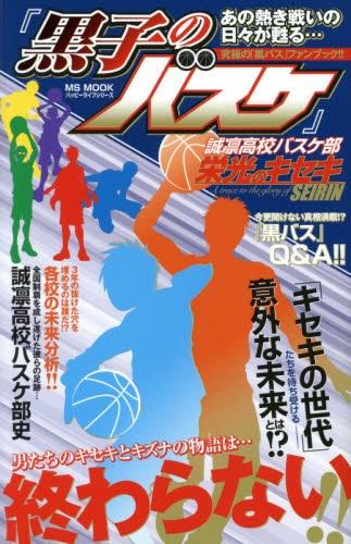 『黒子のバスケ』誠凛高校バスケ部 栄光のキセキ 漫画