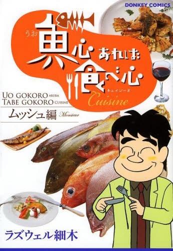 魚心あれば食べ心 キュイジーヌムッシュ編 漫画