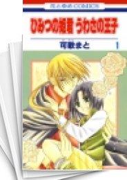 【中古】ひみつの姫君・うわさの王子 (1-2巻) 漫画