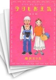 【中古】今日もお天気 (1-10巻) 漫画