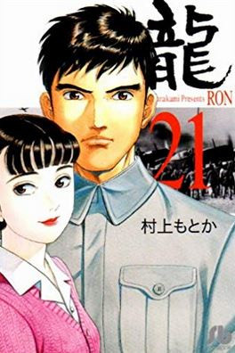 龍-RON- [文庫版] (1-21巻 全巻) 漫画