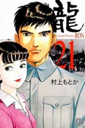 龍-RON- [文庫版] (1-21巻 全巻)