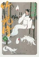 竹光侍 (1-8巻 全巻) 漫画
