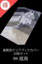 業務用透明ブックカバー/25枚入 [B6版用] 漫画
