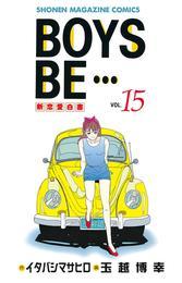 BOYS BE・・・(15) 漫画