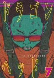 ドラゴンヘッド(7) 漫画
