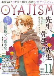 月刊オヤジズム2014年 Vol.11 漫画