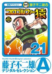 プロゴルファー猿(21) 漫画