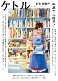 ケトル Vol.00  2011年4月発売号 漫画