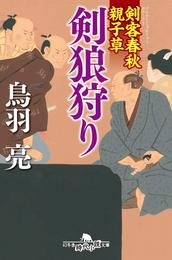 剣客春秋親子草 剣狼狩り 漫画