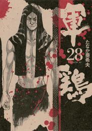 軍鶏(28) 漫画