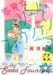 感覚・ソーダファウンテン プチキス(10) 漫画