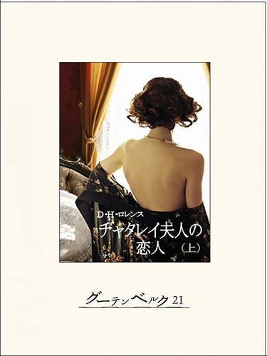 チャタレイ夫人の恋人(上) 漫画