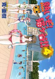 熱いぞ! 猫ヶ谷!!(4) 漫画