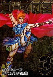 格闘士ローマの星3 漫画