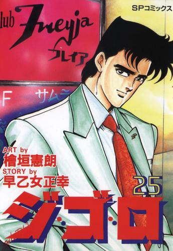 ジ・ゴ・ロ (25) 漫画