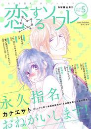 恋するソワレ 8 漫画