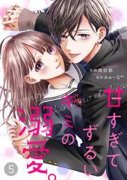 noicomi甘すぎてずるいキミの溺愛。 5巻