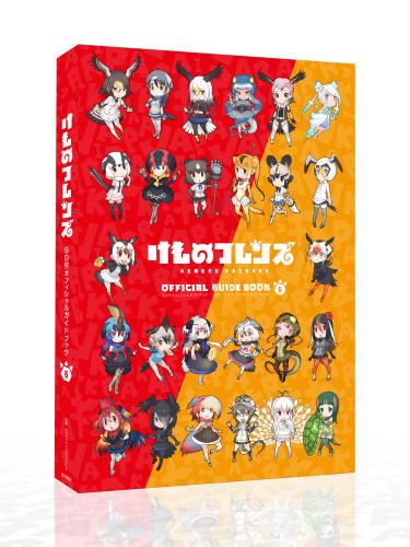 けものフレンズ BD付オフィシャルガイドブック(6) 漫画