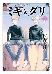 ミギとダリ (1-6巻 最新刊)