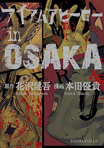 アイアムアヒーローinOSAKA (1巻 全巻) 漫画