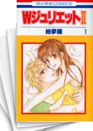 【中古】Wジュリエット2 (1-7巻) 漫画