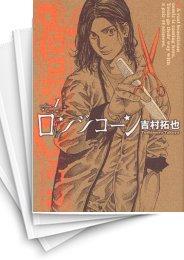 【中古】ロンジコーン (1-3巻) 漫画