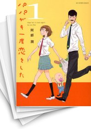 【中古】パパがも一度恋をした (1-7巻) 漫画
