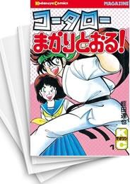 【中古】コータローまかりとおる! (1-59巻) 漫画