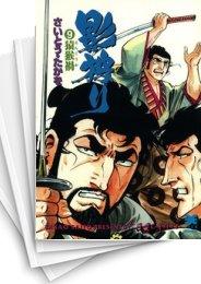 【中古】影狩り  (1-15巻) 漫画