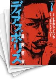 【中古】ディアスポリス 異邦警察 (1-15巻) 漫画