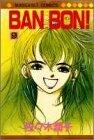 BAN BON! 漫画