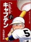 キャプテン 愛蔵版 ホーム社 (1-15巻 全巻) 漫画