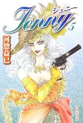 ジェニー 5 冊セット全巻 漫画