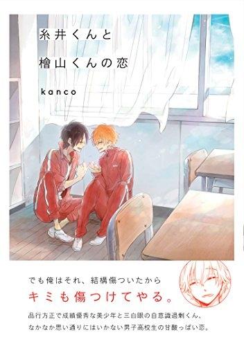 糸井くんと桧山くんの恋 漫画