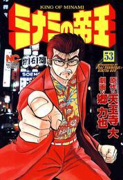 ミナミの帝王 53 漫画