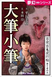 夢幻∞シリーズ 百夜・百鬼夜行帖56 大筆小筆 漫画