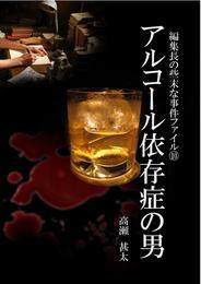 編集長の些末な事件ファイル10 アルコール依存症の男 漫画