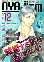 月刊オヤジズム2014年 Vol.12 漫画