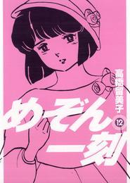 めぞん一刻〔新装版〕(12)