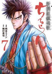 ちるらん 新撰組鎮魂歌 7巻 漫画