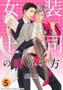 女装上司の啼かせ方(5) 漫画