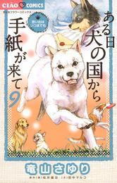 ある日 犬の国から手紙が来て(9) 漫画