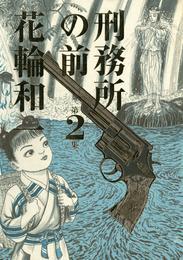 刑務所の前(2) 漫画